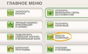 Как пополнить банковскую карту через банкомат