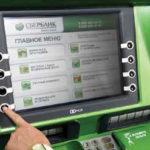 Как пополнить банковскую карту через терминал