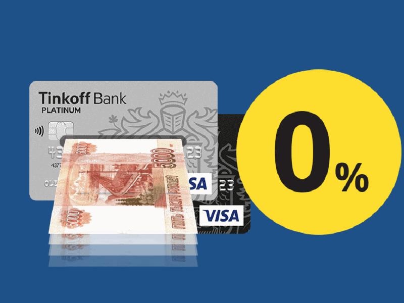 Как заказать кредитную карту тинькофф банк