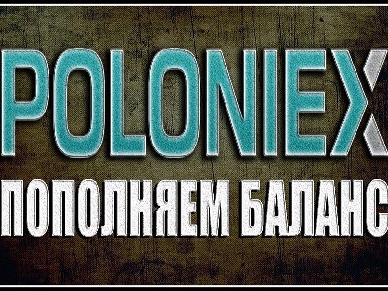 Как пополнить Poloniex