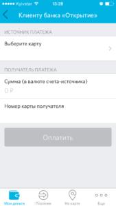 Перевод при помощи приложения на телефон
