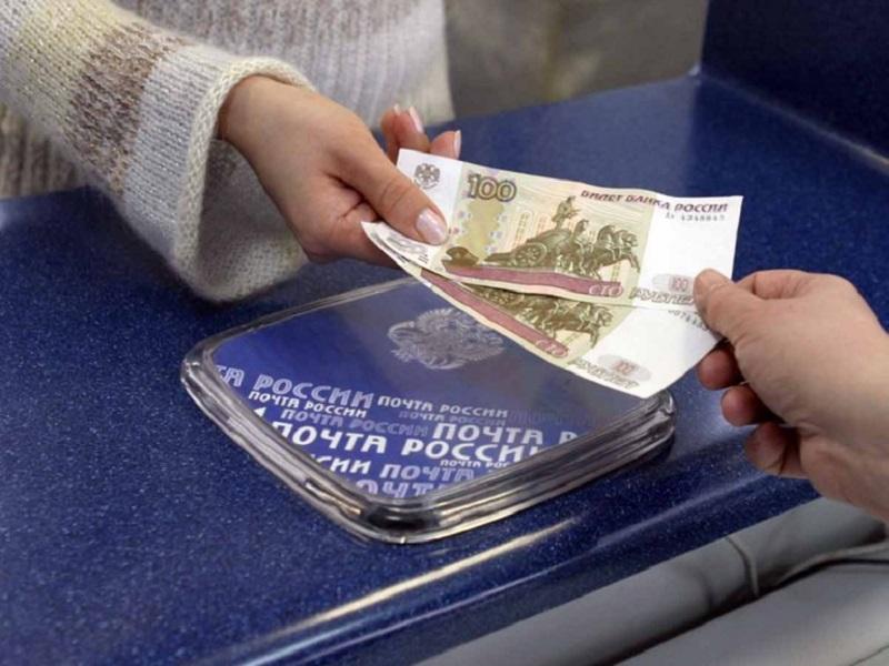 Почтовый перевод Почта России