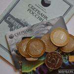 Изображение - Как заранее заказать деньги в сбербанке %D0%A1%D0%B5%D1%8F%D1%82%D0%B8%D0%B5-150x150