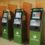 Через банкомат и терминал