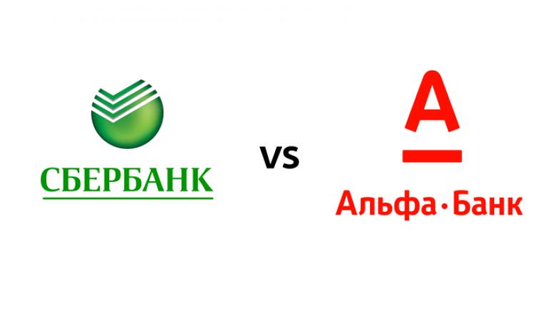 Сбербанк и Альфа-банк