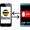 Перевод денег со счета Билайн абоненту МТС: популярные способы
