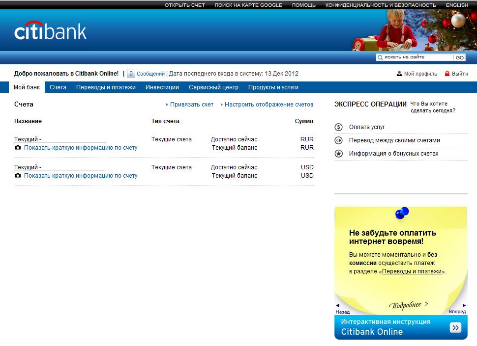 Сайт Ситибанка