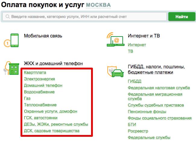Оплата ЖКХ Сбербанк Онлайн