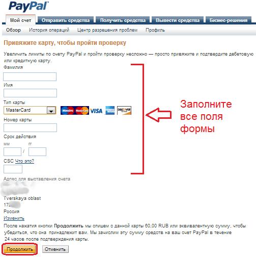 Изображение - Перевод денег с webmoney на paypal 2-1-bystroe-dobavlenie-karty-i-podtverzhdenie1