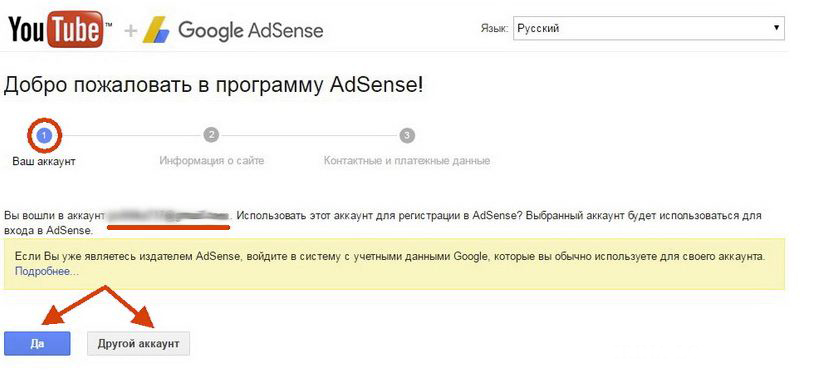 Гугл Эдсенс