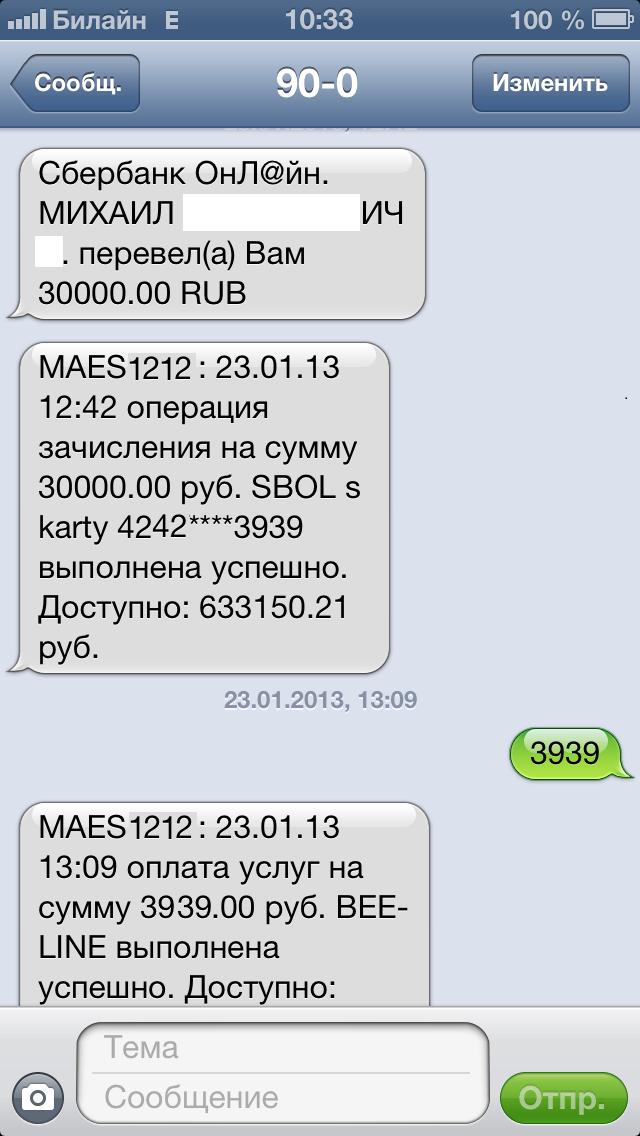 Уведомление о переводе