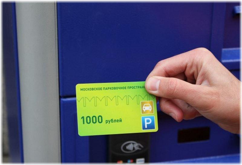 Оплата парковки в Москве