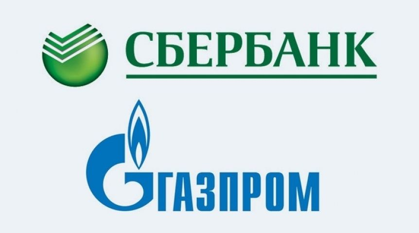 Сбербанк и Газпромбанк