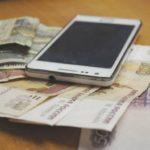 Деньги и телефон