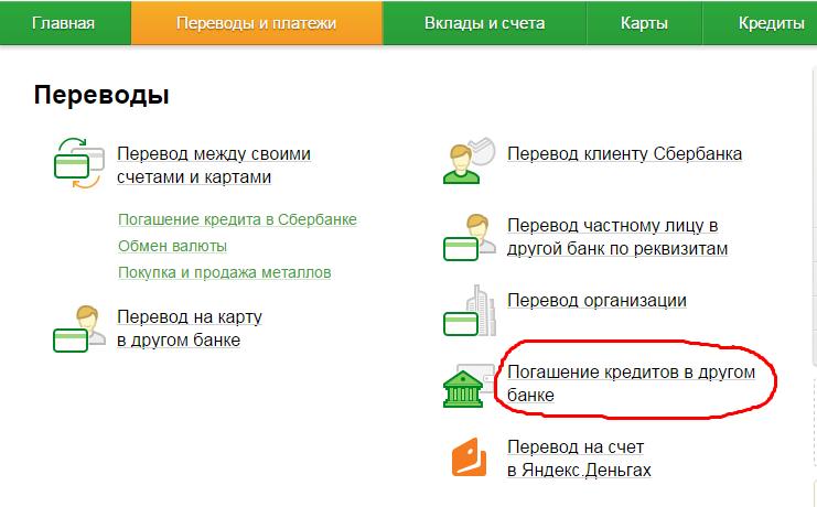 Оплата ипотеки через систему Сбербанк Онлайн пошаговая инструкция