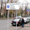 Порядок оплаты парковки в Перми автовладельцами
