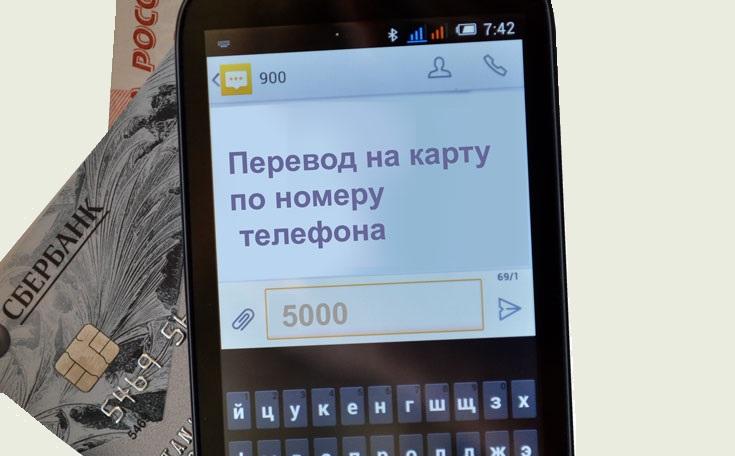 Перевод с телефона на карту Сбербанка