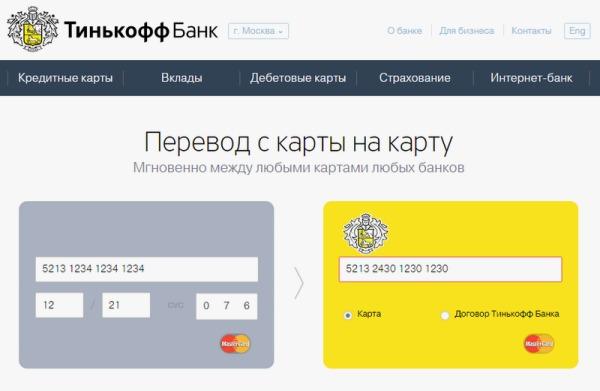 Перевод между картами банка Тинькофф
