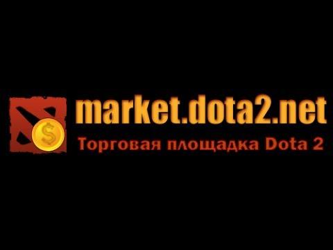 Маркет Дота2