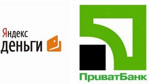 Яндекс.Деньги и ПриватБанк