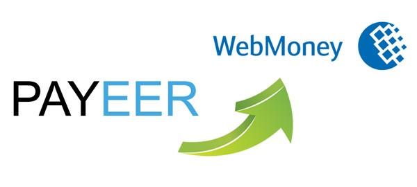 Как с Payeer перевести деньги на Webmoney