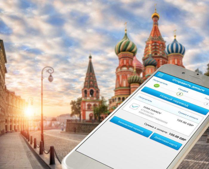 Перевод денег в Россию