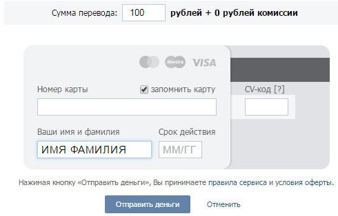 Указать сумму перевода