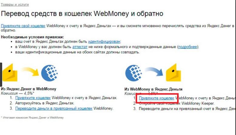 Яндекс.Деньги и Вебмани