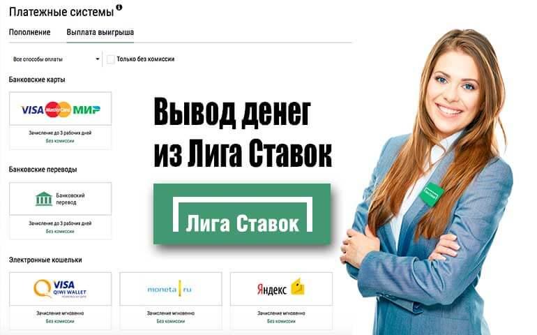 Изображение - Лига ставок вывод денег на карту liga-stavok-kak-vyvesti-dengi1