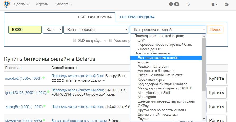 Продать биткоин в России
