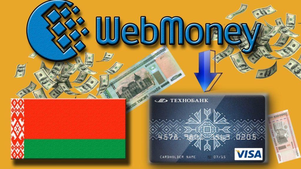 ВМ в Беларуси