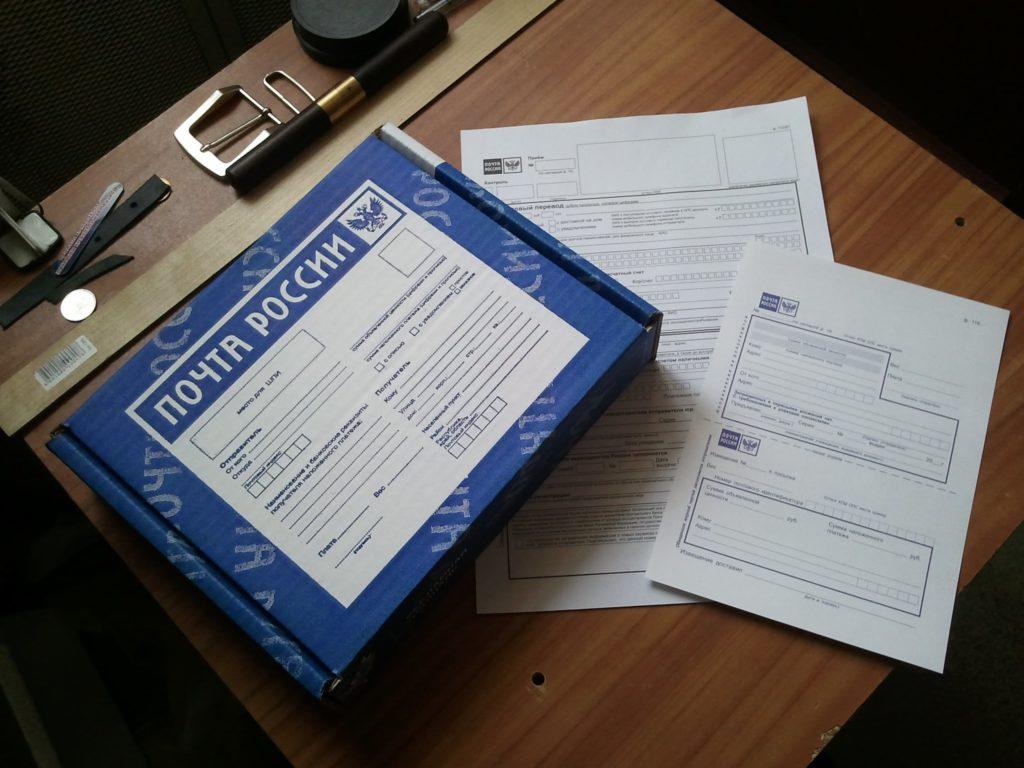 Посылка и документы