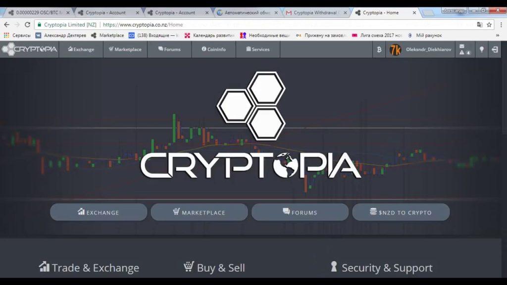 Как вывести деньги Cryptopia