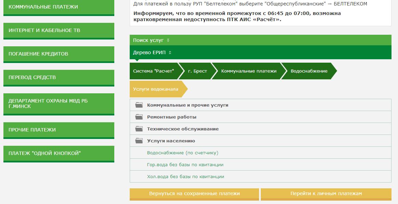 Через Беларусбанк