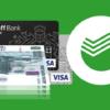 Перевод денег на карту Тинькофф с карточки Сбербанка без комиссии: доступные способы
