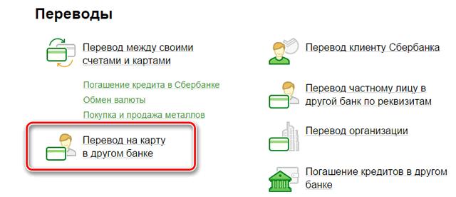Перевод в другой банк