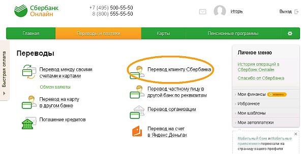 Перевод клиенту Сбербанка