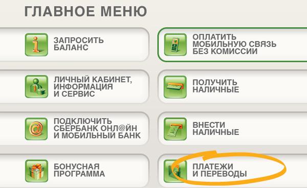 Переводы в банкомате