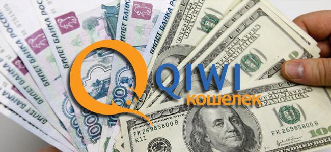 Доллары-рубли Киви