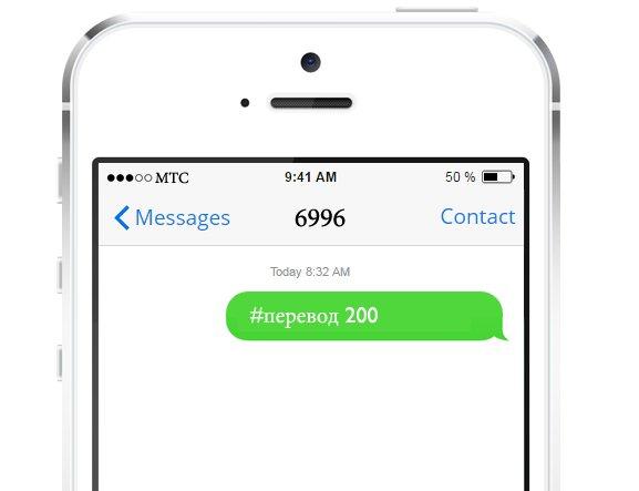 СМС на 6996