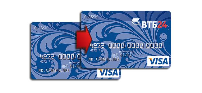 Изображение - Как перевести деньги с карты втб на карту втб vtb-vtb1