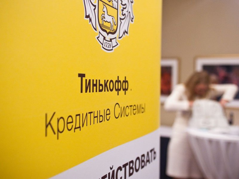 Кредит Тинькофф