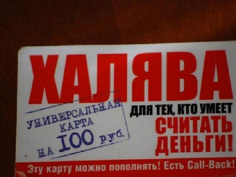 Как пополнить счет на халяву мтс украина