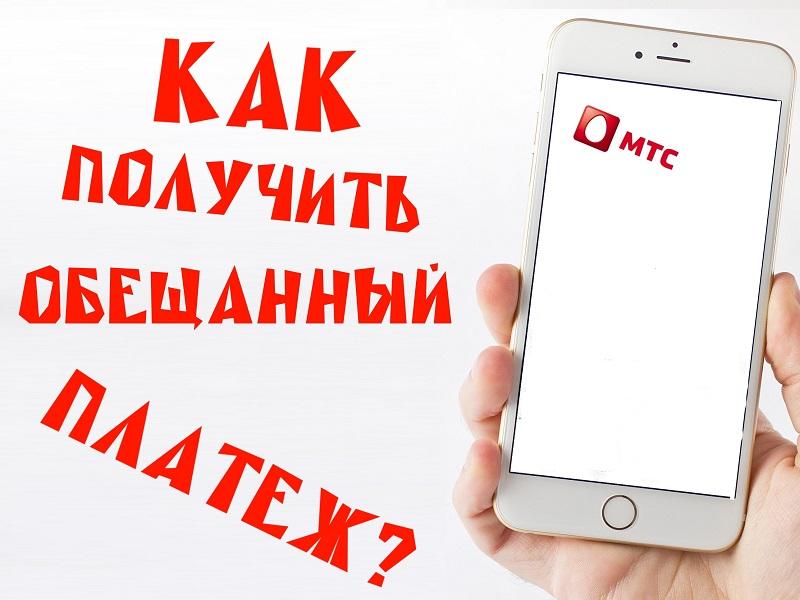 Обещанный платеж на МТС Беларусь