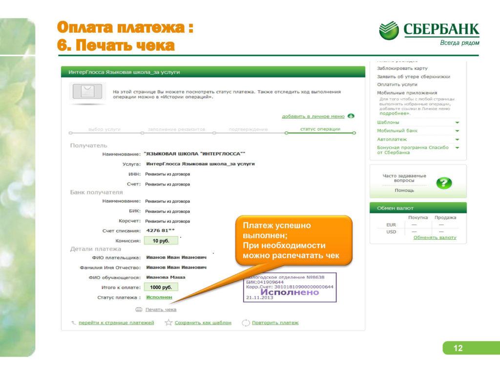 Способы восстановить и распечатать чек в Сбербанк Онлайн если платеж уже проведен