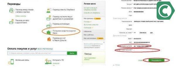 Сбербанк Онлайн. Оплата кредита в другом банке