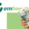 Порядок оплаты кредита ОТП банка с карты Сбербанка через интернет