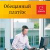 """Порядок подключения услуги """"Обещанный платеж"""" на Дом.ру"""