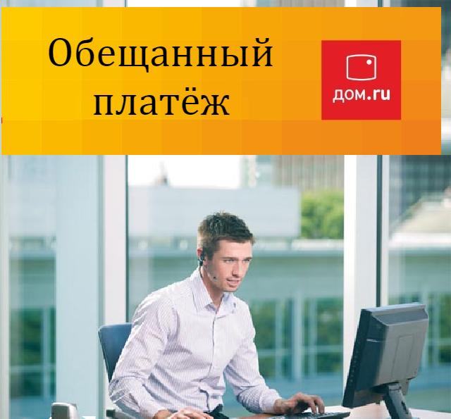 Обещанный платёж дом.ру