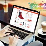 Оплата в онлайн-магазинах
